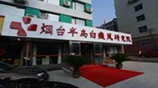 福州中科白癜风研究院